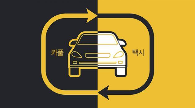 카풀업과 택시업의 대결을 보면서 드는 생각들