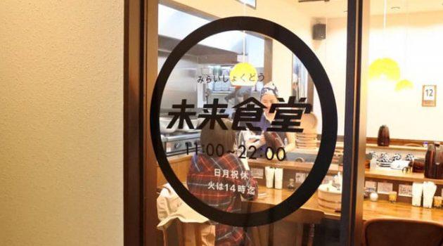 이 식당은 50분만 일하면 한 끼가 무료입니다