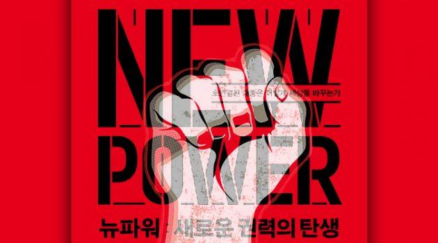소셜미디어 세대와 권력 변화를 이해하기 위해 꼭 읽어야 할 한 권의 책 『뉴파워: 새로운 권력의 탄생』
