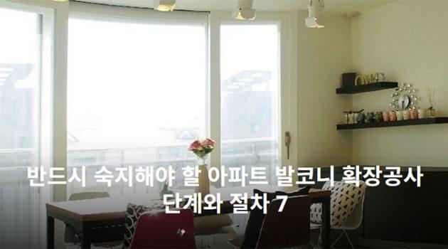 반드시 숙지해야 할 아파트 발코니 확장공사 단계와 절차 7