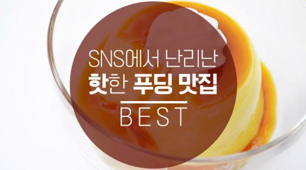 SNS에서 난리난 핫한 푸딩 맛집 BEST