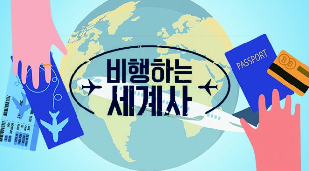 덕업일치 20년 여권 덕후가 쓴 책 『비행하는 세계사』