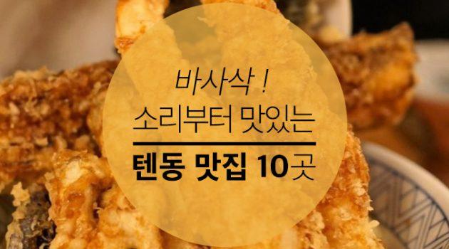 바사삭! 소리부터 맛있는 텐동 맛집 10곳