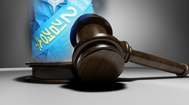김경수 경남 도지사가 법정구속됐다
