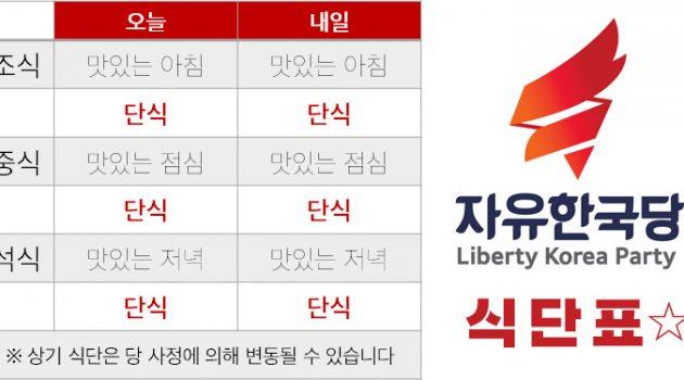 자유한국당이 또 놀라운 발명을 해냈습니다
