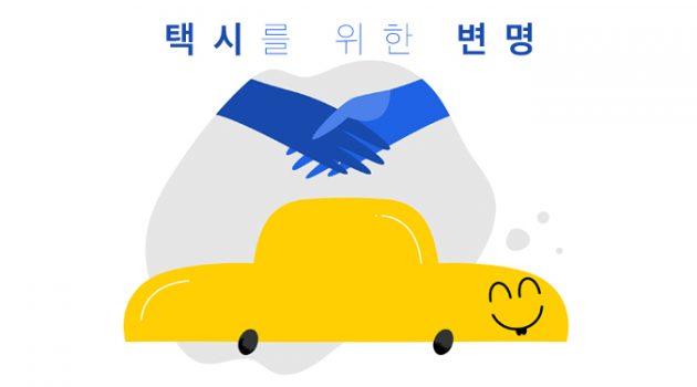 택시를 위한 변명