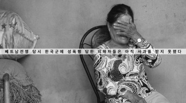 베트남전쟁 당시 한국군에 성폭행 당한 피해자들은 아직 사과를 받지 못했다