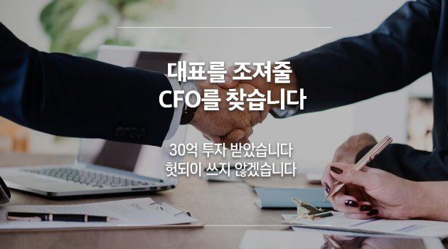 30억 투자받은 마도로스, 상장까지 이끌 CFO 구인공고