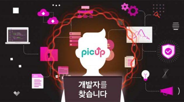 브랜디드 컨텐츠로 매출 상승을 증명하는 AD Tech 플랫폼 '픽업'의 개발자를 찾습니다