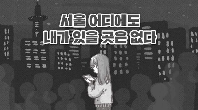 서울 어디에도 내가 있을 곳은 없다