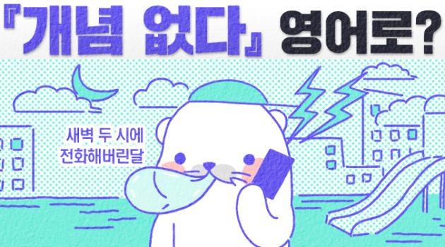 '~를 영어로' 한 번쯤 검색해본 적 있겠지. 한국인이 궁금한 영어 표현 모음