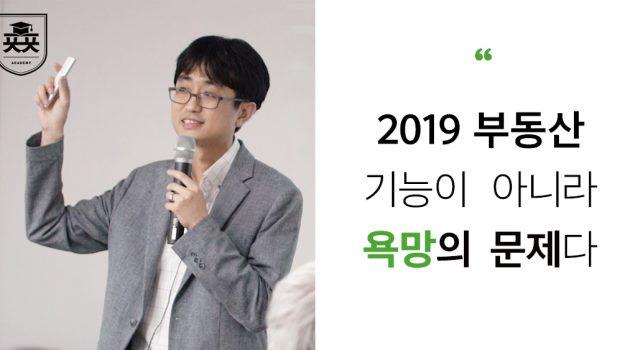 2019 부동산, 기능이 아니라 '욕망'의 문제다: 구피생이 김민규 인터뷰