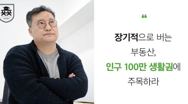 장기적으로 버는 부동산, 인구 100만 생활권에 주목하라: 부동산학 박사 구만수 인터뷰
