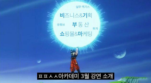 현업 전문가의 실무 엑기스: 2019 ㅍㅍㅅㅅ아카데미 3월 강연 소개!