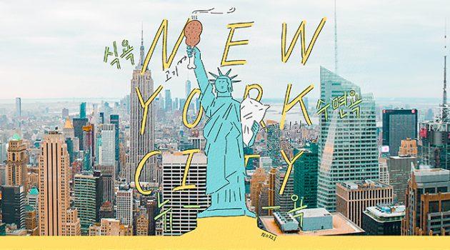 여행 그림일기― 인간의 3대 욕구: 식욕, 수면욕 그리고 뉴욕 1