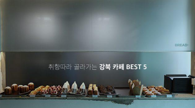 취향따라 골라가는 강북 카페 BEST 5