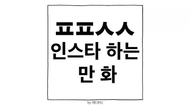 ㅍㅍㅅㅅ 인스타그램 하는 만화
