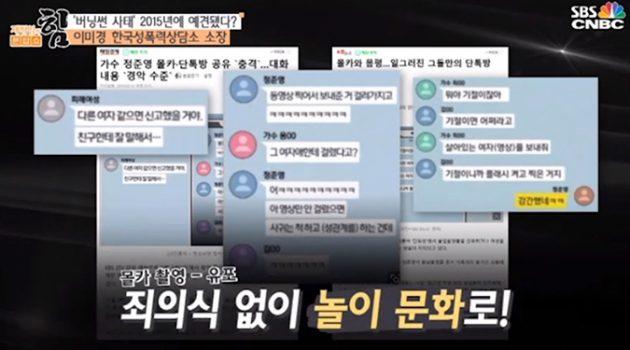 """""""단톡방 '몰카 영상' 묵인은 범죄 방조"""""""