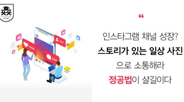 인스타그램 채널 성장? '스토리가 있는 일상 사진'으로 소통해라: 서울매니아 대표 황캡틴 인터뷰