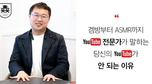 겜방부터 ASMR까지 섭렵한 유튜브 전문가가 말하는 '당신의 유튜브가 안 되는' 이유: 곤PD 정재곤 인터뷰