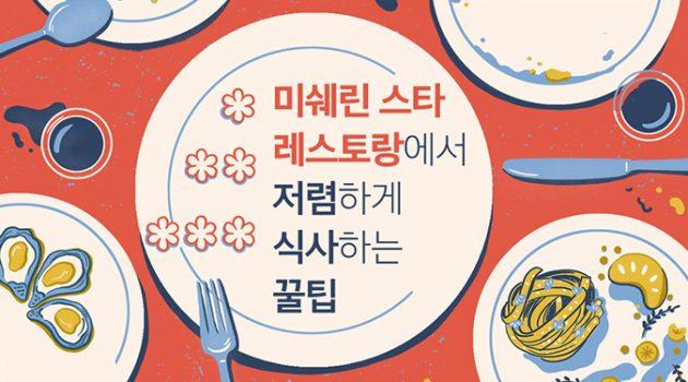 미쉐린 스타 레스토랑에서 저렴하게 식사하는 꿀팁