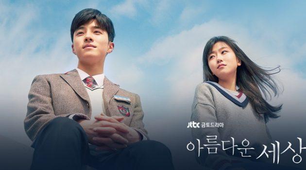 """드라마 """"아름다운 세상""""이 보여주는 고요하고 분명한 학교 폭력의 고통"""