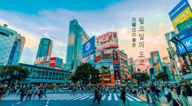 일본 취업 오해와 진실: Part 1. 연봉보다 중요한 것