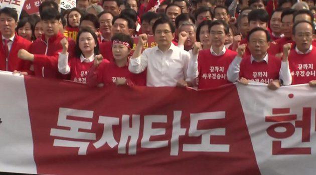 자유한국당은 합의를 주장하기 전에 이미 합의를 파탄 냈다