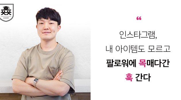 인스타그램, 내 아이템도 모르고 팔로워에 목매다간 훅 간다: ㈜네와브 이사 김종영 인터뷰