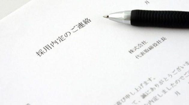 일본 취업 오해와 진실: Part 2. 일본어 실력보다 중요한 자기분석