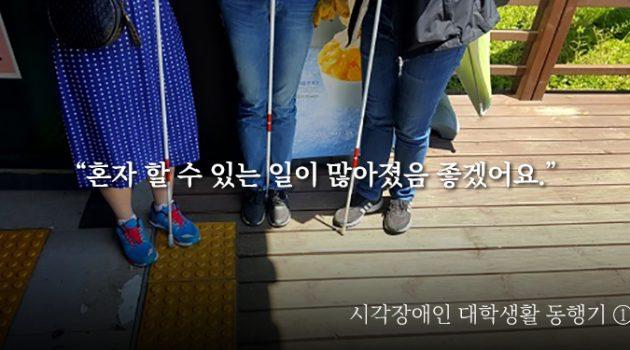 """[시각장애인 대학생활 동행기] ① """"혼자 할 수 있는 일이 많아졌음 좋겠어요"""""""