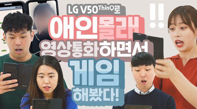 LG V50 ThinQ로 애인 몰래 영상 통화하며 게임하기?