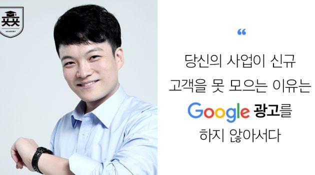 당신의 사업이 신규 고객을 못 모으는 이유는 '구글 광고'를 하지 않아서다: 임현재 글링크미디어 대표 인터뷰