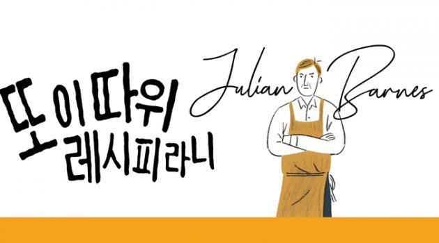 소설가가 쓰는 요리책 서평집 '또 이따위 레시피라니'