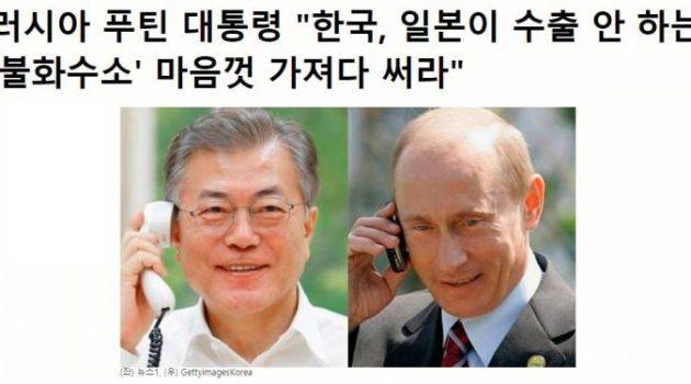 러시아산 불화수소, 러시아가 한국을 도우려는 이유