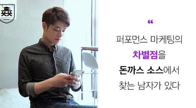 퍼포먼스 마케팅의 차별점을 '돈까스 소스'에서 찾는 남자가 있다?! 마케팅랩소디 김민규 대표 인터뷰