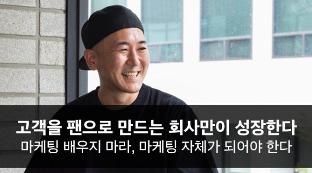 고객을 팬으로 만드는 회사만이 성장한다: 박종윤 대표 인터뷰