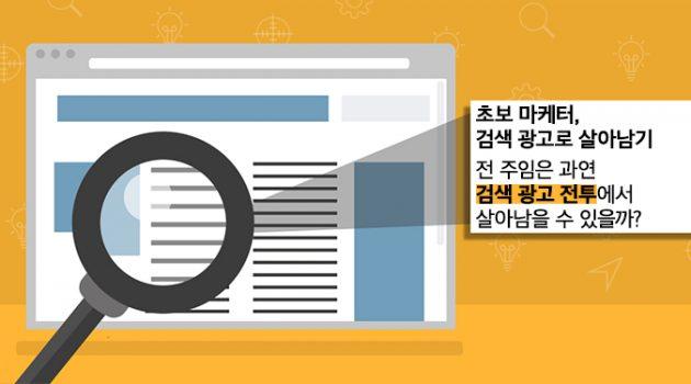 [초보 마케터, 검색 광고로 살아남기] 전 주임은 과연 '검색 광고 전투'에서 살아남을 수 있을까?