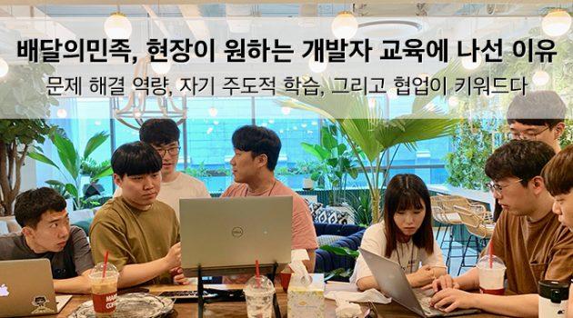 배달의민족, 현장이 원하는 개발자 교육에 나선 이유: 박재성 우아한테크코스 이사 인터뷰