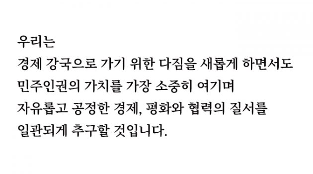 문재인 대통령의 발언은 일본, 미국, 중국, 러시아에게 보내는 선언문이다