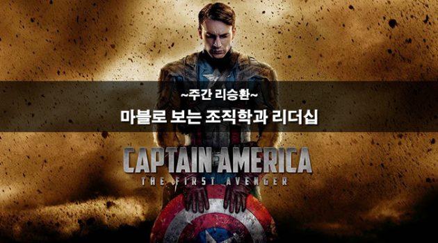[주간 리승환] 마블로 보는 조직학과 리더십: 1. 캡틴 아메리카