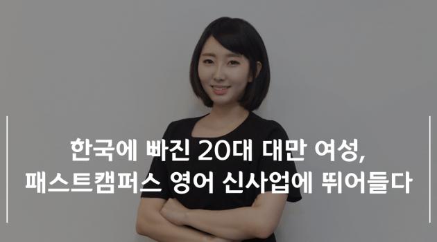 한국에 빠진 20대 대만 여성, 패스트캠퍼스 영어 신사업에 뛰어들다