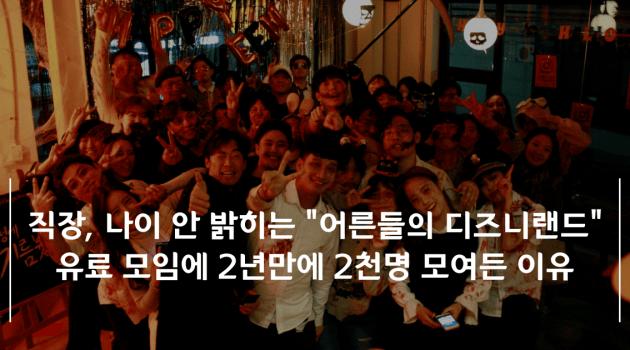 홍대 반지하에서 기어올라온 소셜 살롱: 크리에이터 클럽 강남 진출기