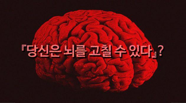 의심스러운 베스트셀러: 『당신은 뇌를 고칠 수 있다』?