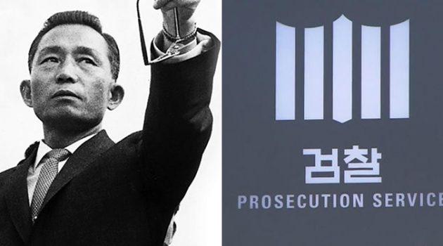 박정희의 딜레마와 그 유산: 경제 성장, 독재, 그리고 검찰