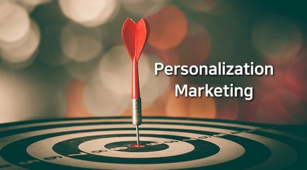 고객의 마음을 훔치는 효과적인 방법, 개인화 마케팅