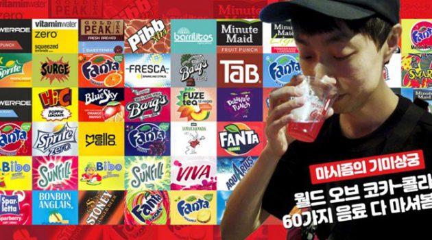 음료로 세계일주! 월드 오브 코카-콜라 테이스팅 룸 공략기