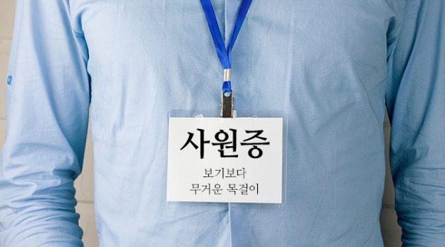 사원증: 보기보다 무거운 목걸이