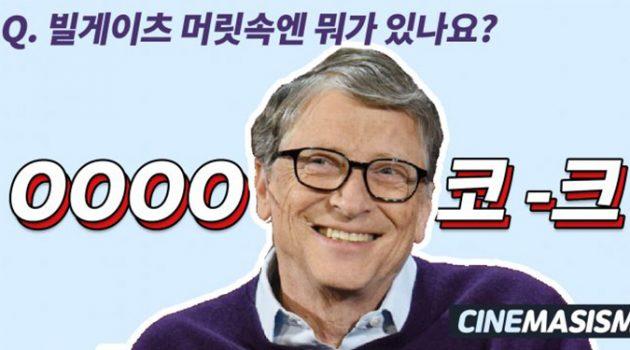 [시네마시즘] 세계 최고의 부자 빌 게이츠에게도 노동음료가 있다?