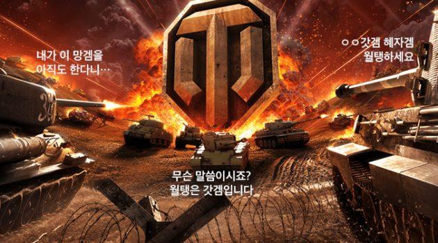 '월드 오브 탱크' 헤비 유저 3인 간담회: 갓겜의 과거, 현재, 미래에 대해서